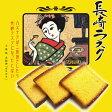 すみや 長崎ラスク(15枚入)【カステララスク】I82N01
