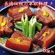 長崎 料亭旅館 坂本屋東坡煮(豚角煮)(8個入)(T-8)【長崎名物】