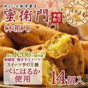 菊家 ゆふいん創作菓子 蜜衛門 木箱入(14個入)発売開始6年 販売累計1000万個突破!