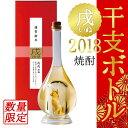 八鹿酒造 干支ボトル2018 戌 焼酎(500ml) 化粧箱入 戌ボトル 大分本格麦焼酎 数量限定