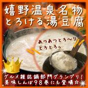 佐嘉平川屋の温泉湯豆腐