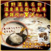 佐嘉平川屋の温泉湯豆腐と華雑炊
