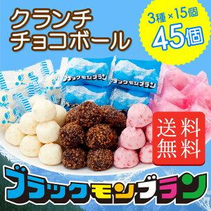 竹下製菓 クランチチョコボールセット ブラック モンブラン アイスクリーム