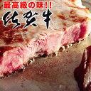 JAさが 佐賀牛ロースステーキ 600g(200g×3枚)【佐賀県産】うれしい【送料無料】☆