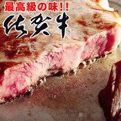 佐賀県佐賀牛ロースステーキ