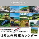 JR九州列車カレンダー 2018年版 列車 鉄道 H08Z98