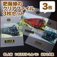 SL人吉、いさしん、はやとクリアファイル(3枚セット)使いやすいA4サイズ【RCP】B01Z09