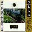 SL人吉クリアファイル使いやすいA4サイズ【RCP】B00Z96