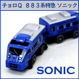 表现H04Z43choroQ 883系特快Sonic仙境express7两组成的1号车厢和7号车厢[チョロQ 883系特急 ソニックワンダーランドエクスプレス7両編成の1号車と7号車を表現H04Z43]