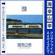 海幸山幸クリアファイル使いやすいA4サイズ【RCP】B01Z07