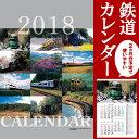 JR九州鉄道カレンダー 2018年版 列車 鉄道 H08Z99