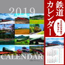 JR九州鉄道カレンダー 2019年版 列車 鉄道 H09Z12