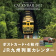 【2017年版】JR九州列車カレンダー H08Z91
