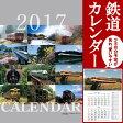 【2017年版】JR九州鉄道カレンダー H08Z92