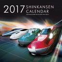 【2017年版】新幹線カレンダー【列車カレンダー】H08Z96