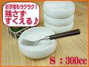 カレー皿 パスタ皿 白 ミニ カフェ 食器 残さずすくえるボウル S 300cc【HLS_DU】