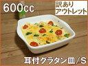 【訳ありアウトレット】グラタン皿 耐熱 耳付 S 600cc【HLS_DU】05P01Oct16