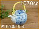 土瓶 6号 1070cc ダミ花園 どびん【HLS_DU】