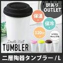 【訳ありアウトレット】タンブラー 二層 陶器 白 白磁 ホワイト L(320cc)5色から選べるシリコン蓋付【HLS_DU】