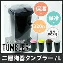 【クリアBOX入】タンブラー 黒 ブラック L(320cc) 二層 陶器 保温 保冷 蓋付き おしゃれ コーヒー 食器 あす楽対応可 ラッピング不可 【5色から選べるシリコン蓋付】【在庫限り価格】【HLS_DU】