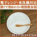ランチプレート 丸型 26.5cm ホワイト 仕切り 子供 食器 白 軽量 軽い 日本製 PET樹脂 樹脂製 離乳食 食器【HLS_DU】