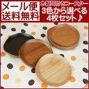 コースター 木製 耳付 3色から選べる4枚セット coaster 【メール便送料無料】