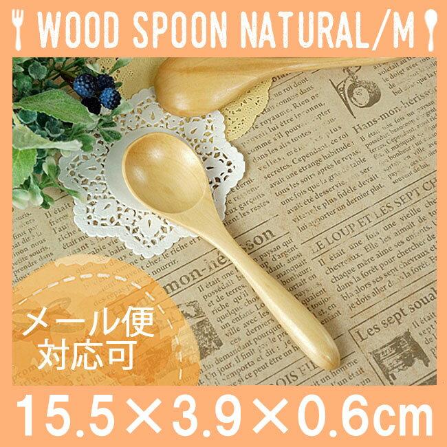 木 木製 スプーン M 15cm ナチュラル ウッドバーニング 天然木 カレースプーン 子供 子供用 マルチスプーン テーブルスプーン 木のスプーン spoon【メール便対応可】【HLS_DU】