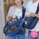 犬 猫 ペット ドッグ キャリーバッグ ケース スリング 抱っこ紐 おすすめ 小型犬 人気 おすすめ おしゃれ <Smallサイズ>送料無料