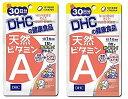 DHC 天然ビタミンA 30日分 × 2袋