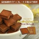 チョコレート 蒜山ジャージー生チョコレート ミルク 遅れてご...