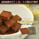 蒜山ジャージー生チョコレート(ビター)^【バレンタインチョコ...