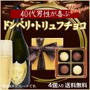 ドンペリトリュフチョコレート(4個入り)^【バレンタイン/高...