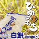 【メルヘンの里】ひめのもち 白餅(丸餅)500g^(10個入り)