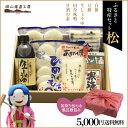 岡山県新庄村産 ふるさと特産セット[松]風呂敷^【...