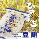 【メルヘンの里】ひめのもち 豆餅 500g^(約10個)