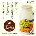 蒜山ジャージー飲むヨーグルト[マンゴー] (150ml) 1本