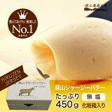 蒜山ジャージーバター無塩・発酵 箱入り450g【同梱おすすめ】^【西日本/安心食材/安心牛乳】
