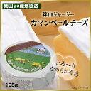 蒜山ジャージー カマンベールチーズ125g^【同梱おすすめ】【コクとまろやかなカマンベールチーズ 熟