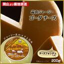 蒜山ジャージー ゴーダチーズ200g^【同梱おすすめ】【蒜山ジャージー特有のコクのあるまろやかなゴー