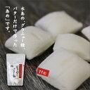 お礼 キャンディ 蒜山ジャージーバター飴ミニ 11粒