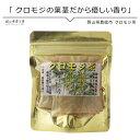 国産 農薬不使用 健康茶 クロモジ茶3g×10包 国産 メー