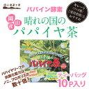 晴れの国のパパイヤ茶 ティーバッグ10パック入り(1g×10包)^【同梱おすすめ】