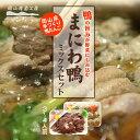 岡山県真庭産 まにわ鴨ミックスセット(3...