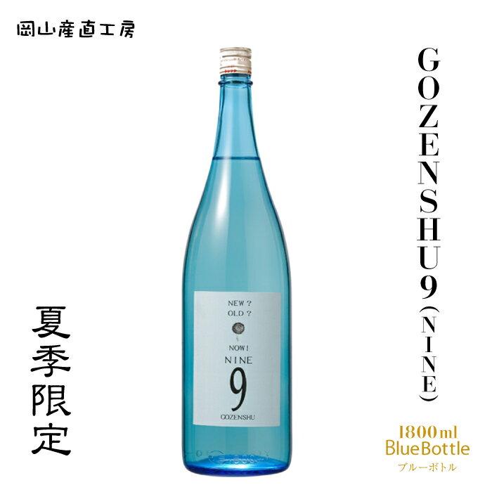 GOZENSHU9NINE ナイン ブルーボトル...の商品画像