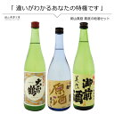 日本酒 真庭の地酒セット 送料無料 御前酒 美作大美酒