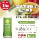 清涼飲料(オーガニック製品)ミヤモンテ〈気麗留〉キレート100ml  (ZK)^送料無料 フルボ酸