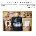 旬の蔵デジーナ 焼菓子セット 国内産全粒粉やみつばち