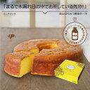 ケーキ 蒜山はちみつ黄金ケーキ送料無料 お誕生日のプレゼントにピッタリ しっとりは