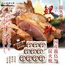 鯉乃群 国産親鶏炭火焼(1kg)^国産親鳥でかめばかむほど味わい豊かに歯ごたえのある食感