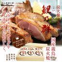 鯉乃群 国産親鶏炭火焼(600g)^国産親鳥でかめばかむほど味わい豊かに歯ごたえのある食感